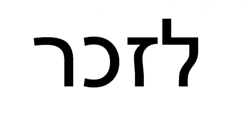 joods-hebreeuws-memoriam-Holocaust-Namenmonument