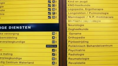 Foto van ziekenhuisafdelingen | Archief FBF.nl